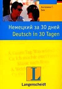 Аудио Учебник по Немецкому языку